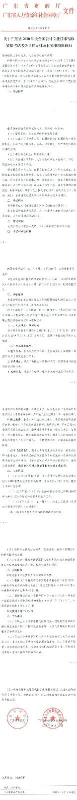 2020年广东省初级会计职称初级会计师考试报名时间通知