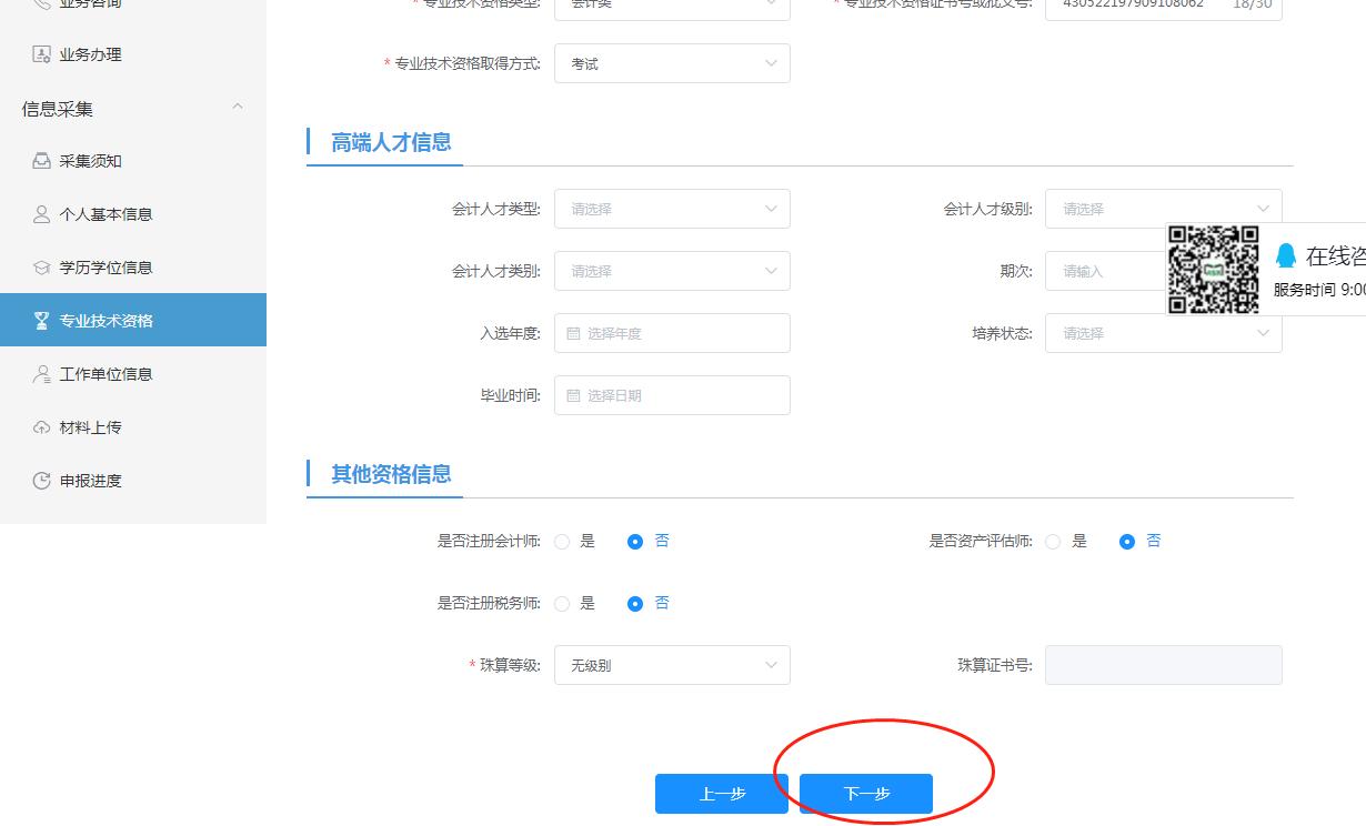 湖南会计继续教育学习平台网址报名入口及会计信息采集